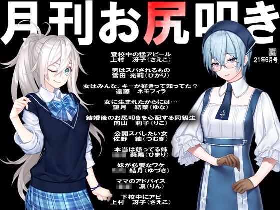 【新着同人誌】月刊お尻叩き21年6月号のトップ画像