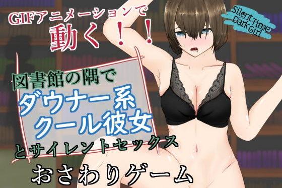 【新着同人誌】SilentTimeDarkGirl~ストレートダウナー系クール彼女と声を…のトップ画像