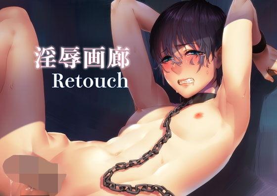 【新着同人誌】淫辱画廊~retouch~のトップ画像