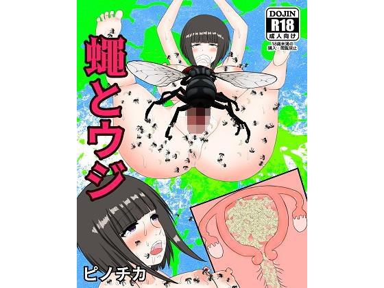【新着同人誌】蠅とウジのトップ画像
