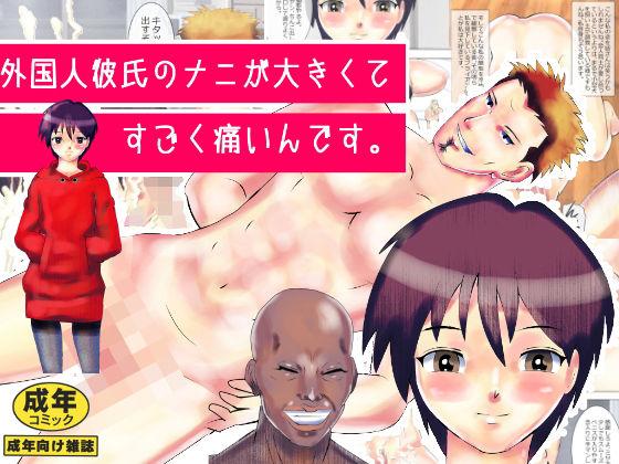 【新着同人誌】外国人彼氏のナニが大きくてすごく痛いんです。のトップ画像