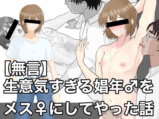 【新着同人誌】【無言】生意気すぎる娼年♂をメス♀にしてやった話のトップ画像