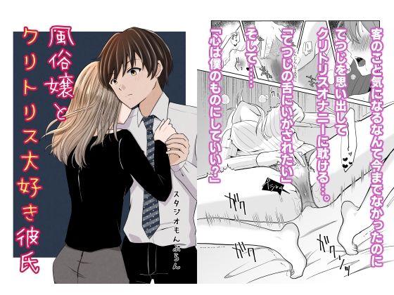 【新着同人誌】風俗嬢とクリトリス大好き彼氏 3本目のトップ画像