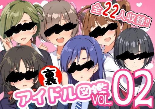 【新着同人誌】裏アイドル図鑑Vol.02のトップ画像
