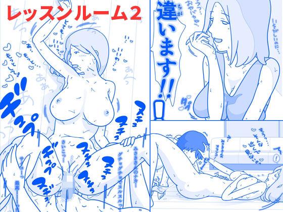 【新着同人誌】レッスンルーム2のトップ画像