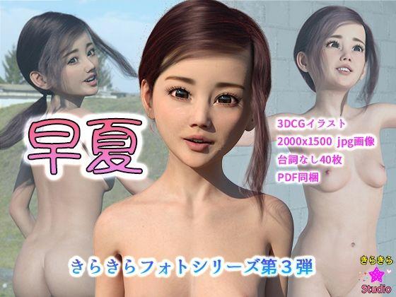 【新着同人誌】早夏 きらきらフォトシリーズ第3弾のトップ画像
