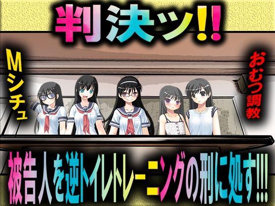 【新着同人誌】判決! 被告人を逆トイレトレーニングの刑に処す!のアイキャッチ画像