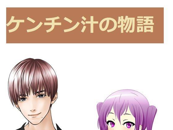 【新着同人誌】ケンチン汁の物語のトップ画像