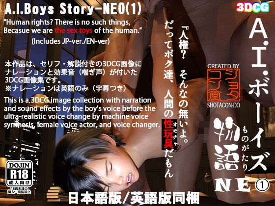 【新着同人誌】A.I.ボーイズ物語-NEO(1) / A.I.Boys Story-NE…のトップ画像
