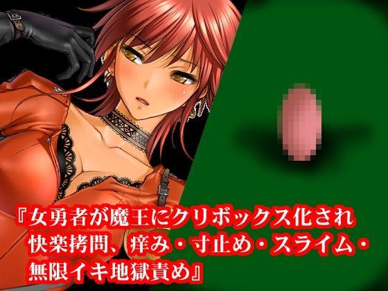 【新着同人誌】『女勇者が魔王にクリボックス化され快楽拷問、痒み・寸止め・スライム・無限イ…のトップ画像