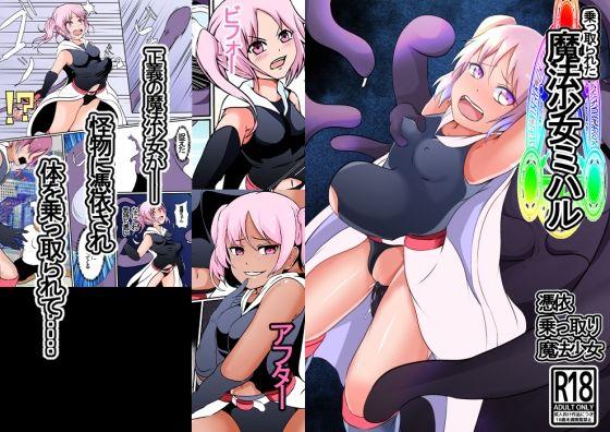 【新着同人誌】乗っ取られた魔法少女ミハルのトップ画像