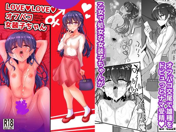 【新着同人誌】LOVE LOVEオフパコ女装子ちゃんのアイキャッチ画像