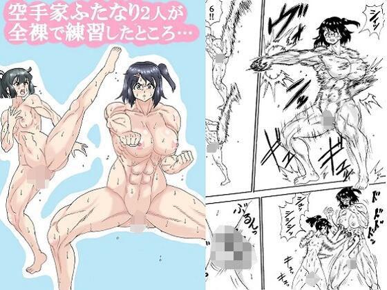 【新着同人誌】空手家ふたなり2人が全裸で練習したところ…のトップ画像