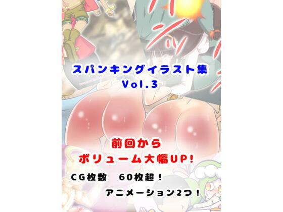 【新着同人誌】スパンキングイラスト集Vol.3 spanking artwork Vol.3のトップ画像