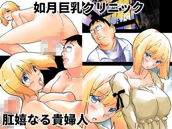 【新着同人誌】如月巨乳クリニック_肛嬉なる貴婦人のトップ画像