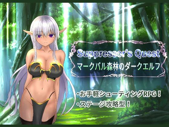 【新着同人誌】Suppressor's Quest マークバル森林のダークエルフのトップ画像