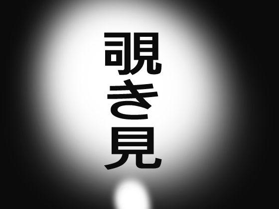 【新着同人誌】露天風呂のぞき見のトップ画像
