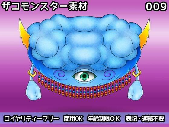 【新着同人誌】ザコモンスター素材009のトップ画像