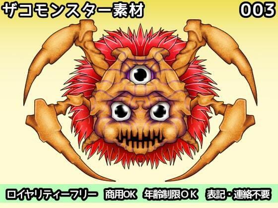 【新着同人誌】ザコモンスター素材003のトップ画像