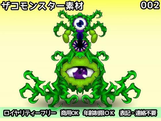 【新着同人誌】ザコモンスター素材002のトップ画像
