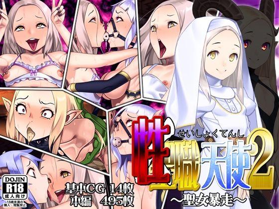 【新着同人誌】性職天使2~聖女暴走~のアイキャッチ画像