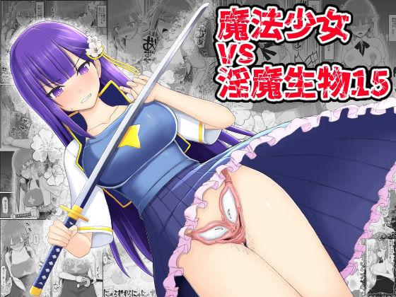 【新着同人誌】魔法少女vs淫魔生物15のアイキャッチ画像