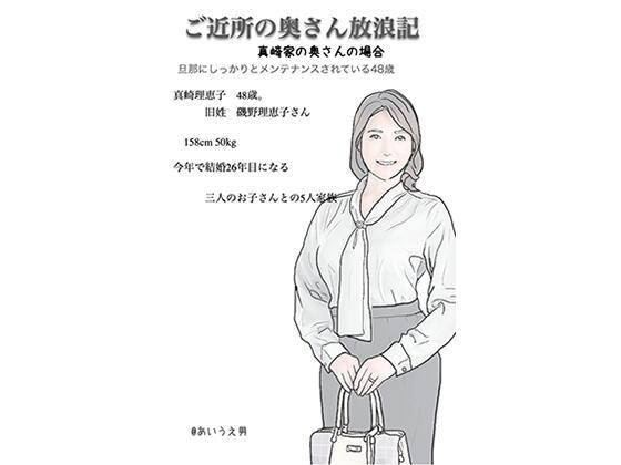 【新着同人誌】近所の奥さん放浪記 真崎さんの奥さんのアイキャッチ画像