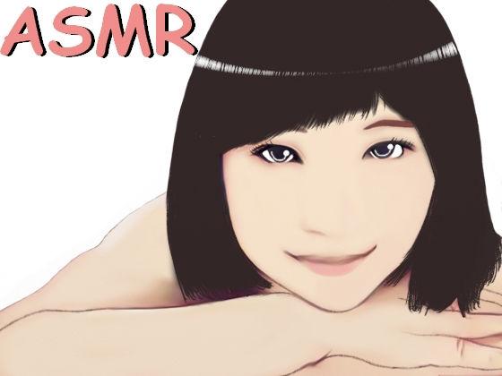 【新着同人誌】【ASMR】耳舐め少女~舌でごしごし気持ちいい耳奥れろれろ~のアイキャッチ画像