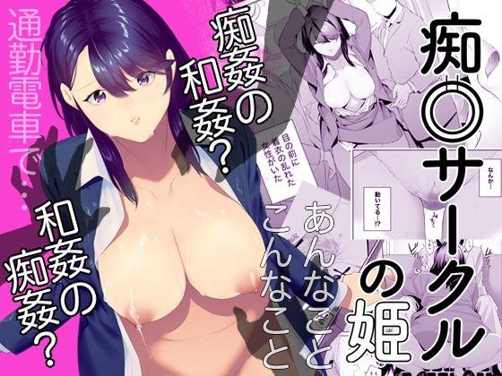 【新着同人誌】痴○サークルの姫のアイキャッチ画像