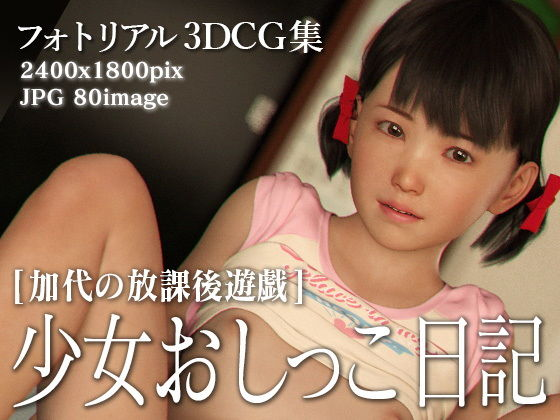 【新着同人誌】少女お〇っこ日記~加代の放課後遊戯~のアイキャッチ画像
