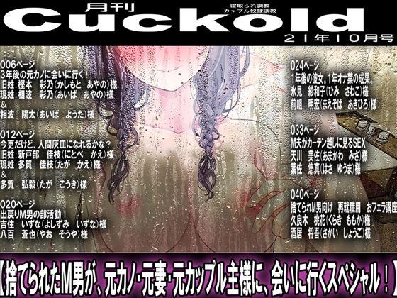 【新着同人誌】月刊Cuckold21年10月号のアイキャッチ画像