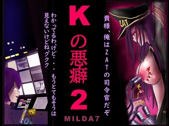 【新着同人誌】Kの悪癖2のアイキャッチ画像