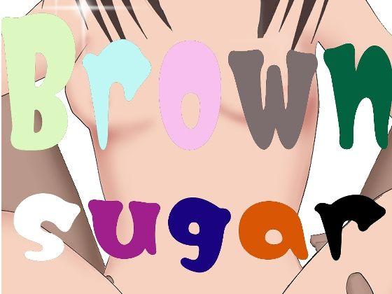 【新着同人誌】brown sugarのアイキャッチ画像
