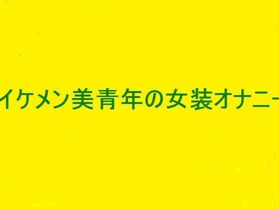 【新着同人誌】イケメン男性ネット声優さんの秘密の変態女装オナニー実演R&バーチャルボイスエッチ