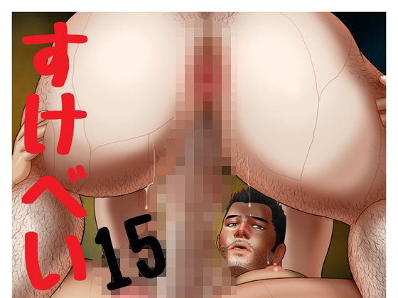 【新着同人誌】すけべい 15 -ラブホテル パート2-のアイキャッチ画像