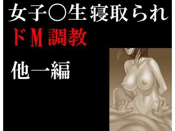 【新着同人誌】女子〇生 寝取られドM調教のアイキャッチ画像